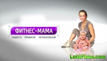 Скачать с letitbit Фитнес-мама со Светланой Литвиновой (1 сезон. Все серии) [2012] SATRip