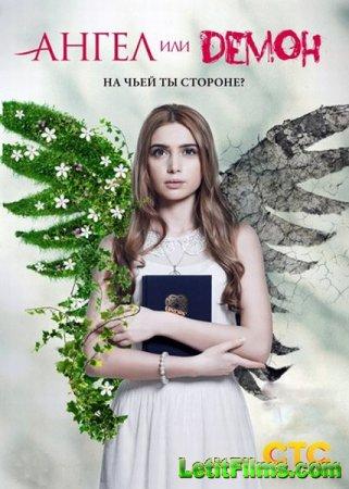 Скачать с letitbit Ангел или демон (2013)