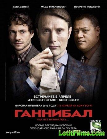 Скачать с letitbit  Ганнибал / Hannibal - 1 сезон (2013)