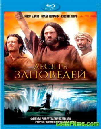 Скачать с letitbit  Десять заповедей / The Ten Commandments (2006)