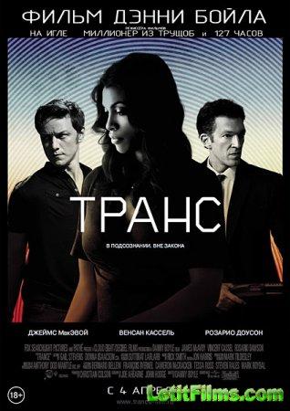 Скачать фильм Транс / Trance (2013)