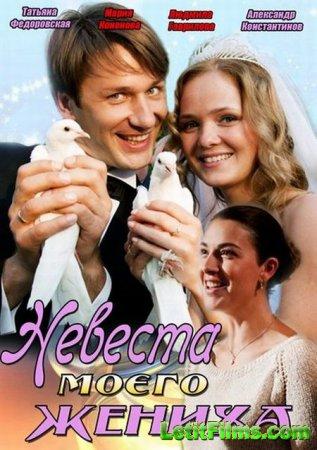 Скачать с letitbit  Невеста моего жениха (2013)