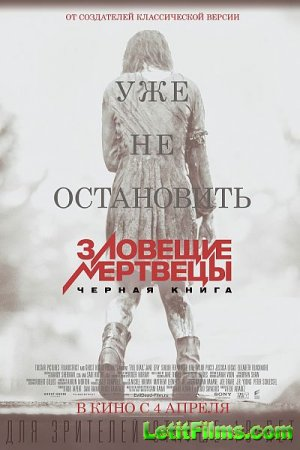 Скачать фильм Зловещие мертвецы: Черная книга (2013)