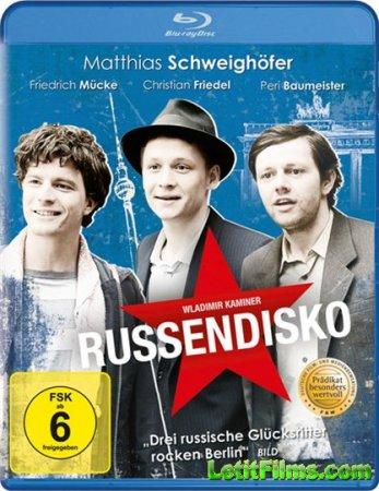 Скачать фильм Я нормально супер гуд / Russendisko (2012)