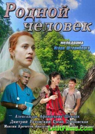 Скачать с letitbit  Родной человек (2013)