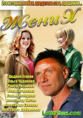 Скачать с letitbit  Жених (2013)