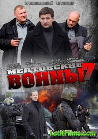 Скачать Ментовские войны - 7 (2013)