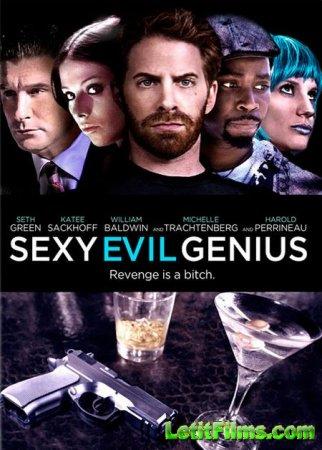Скачать фильм Сексуальный злой гений / Sexy Evil Genius (2013)