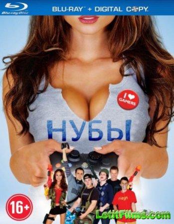 Скачать с letitbit  Нубы / Noobz (2012)