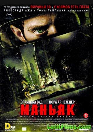 Скачать фильм Маньяк / Maniac (2012)