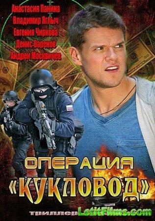 Скачать с letitbit  Операция Кукловод (2013)