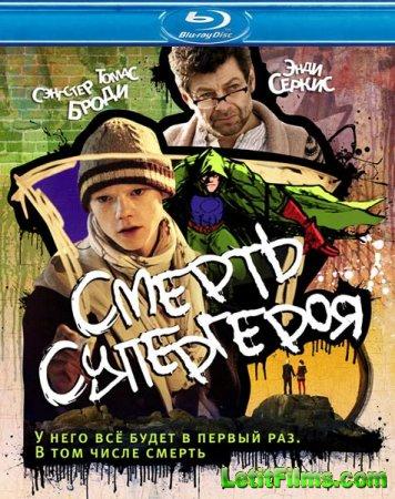 Скачать с letitbit Смерть супергероя (2011)