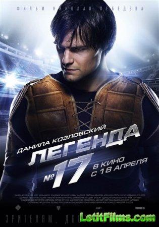 Скачать фильм Легенда №17 (2013)