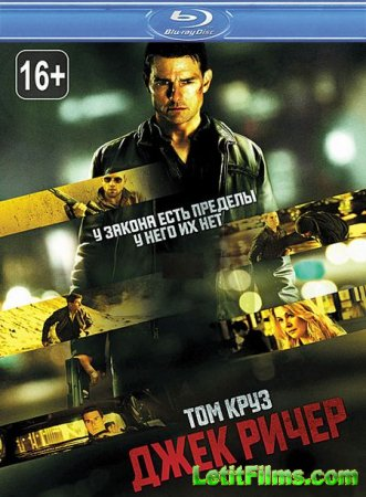 Скачать фильм  Джек Ричер / Jack Reacher (2012)