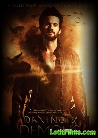 Скачать с letitbit  Демоны Да Винчи / Da Vinci's Demons - 1 сезон (2013)