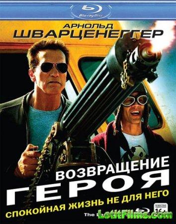 Скачать фильм Возвращение героя / The Last Stand (2013)