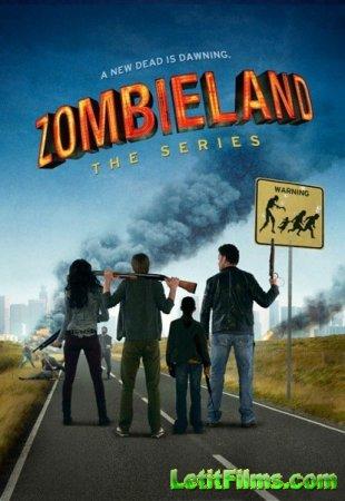 Скачать с letitbit  Зомбиленд / Zombieland - 1 сезон (2013)