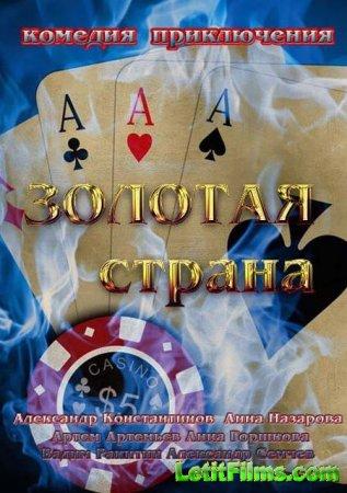 Скачать с letitbit  Золотая страна / На круги своя (2011)