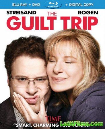 Скачать фильм Проклятие моей матери / The Guilt Trip (2012)