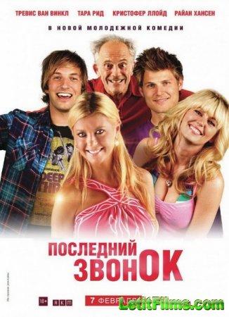 Скачать с letitbit  Последний звонок / Last Call (2012)