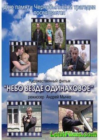 Скачать фильм Небо везде одинаковое... (2012)