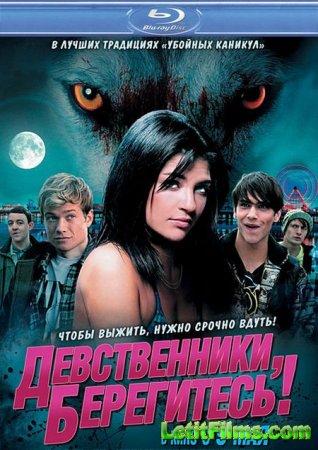 Скачать фильм Девственники, берегитесь! / Love Bite (2012)