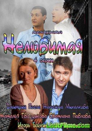Скачать Нелюбимая (2013)