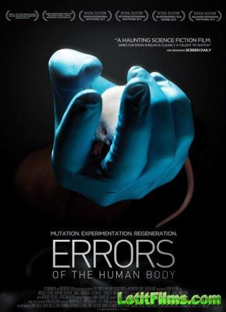 Скачать с letitbit Ошибки человеческого тела / Errors of the Human Body (20 ...