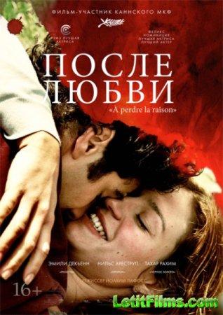 Скачать с letitbit После любви / A perdre la raison (2012)