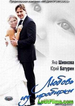 Скачать с letitbit Любовь из пробирки (2013)
