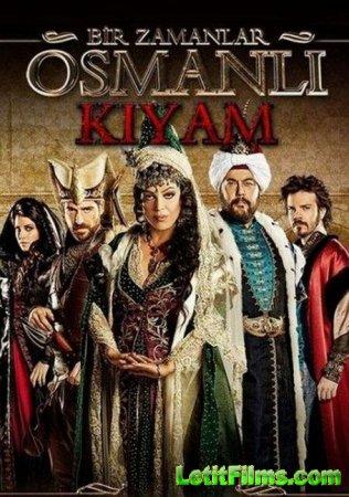 Скачать Однажды в Османской империи: Смута - 1 - 3 сезон (2012)