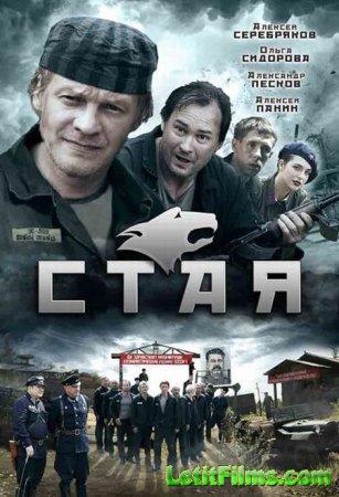 Скачать Стая [2009] DVDRip