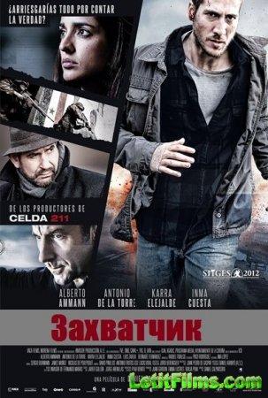 Скачать с letitbit Захватчик / Invasor (2012)