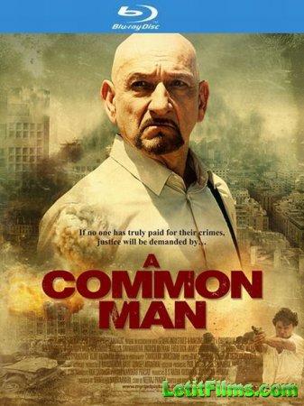 Скачать с letitbit  Обычный человек / A Common Man (2012)