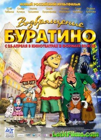 Скачать мультфильм Возвращение Буратино (2013)