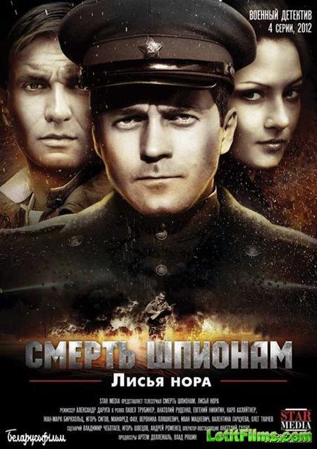 Смерть шпионам: лисья нора (сериал, 1 сезон) — кинопоиск.