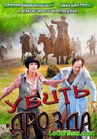 Скачать сериал Убить Дрозда (2013)