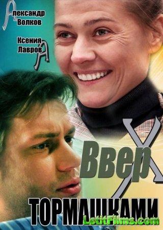 Скачать Вверх тормашками (2013)