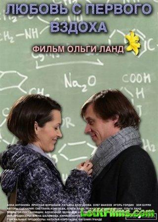 Скачать с letitbit  Любовь с первого вздоха (2013)