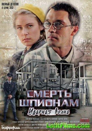 Скачать Смерть шпионам - 5. Операция «Ударная волна» (2013)