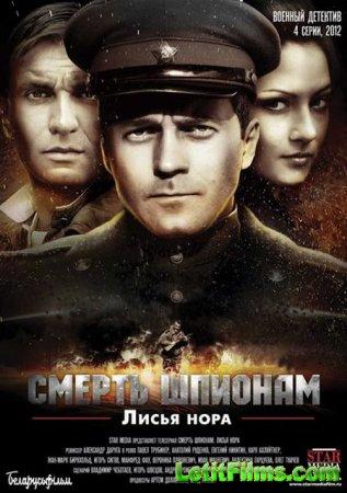Скачать Смерть шпионам - 4. Операция «Лисья нора» (2013)