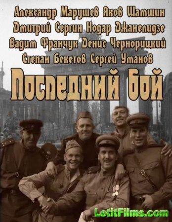 Скачать сериал Последний бой [2013]
