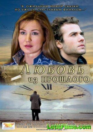 Скачать с letitbit  Любовь из прошлого (2011)