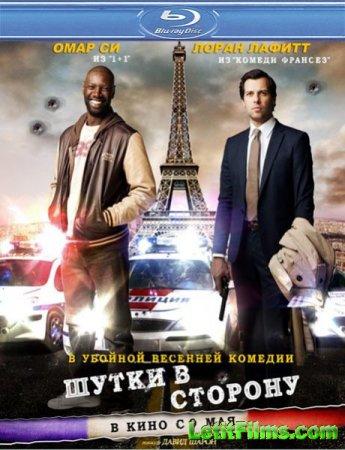Скачать фильм Шутки в сторону (2012)
