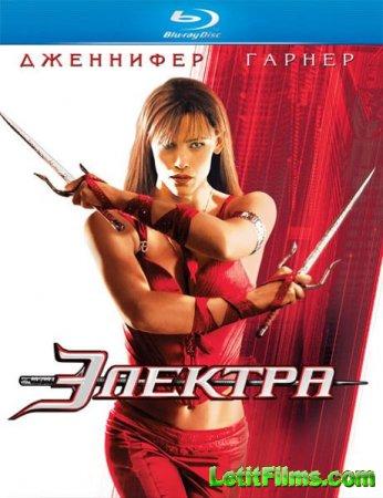 Скачать фильм Электра / Elektra (2005)