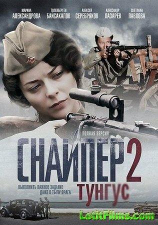 Скачать сериал Снайпер-2. Тунгус (2012)