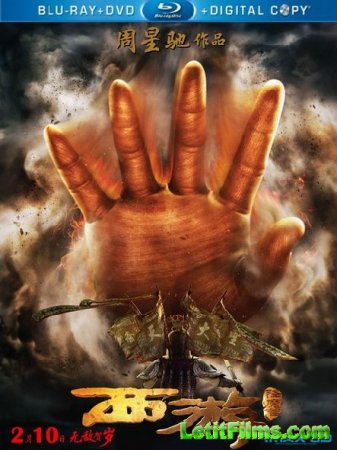 Скачать фильм Путешествие на Запад: Покорение демонов (2013)