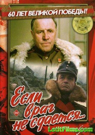 Скачать фильм Если враг не сдается... [1982]