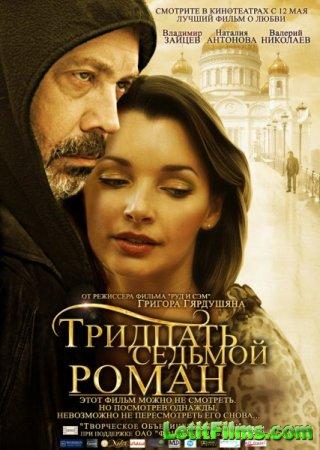 Скачать фильм Тридцать седьмой роман (2010)