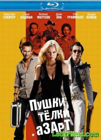 Скачать фильм Пушки, телки и азарт / Guns, Girls and Gambling [2011]